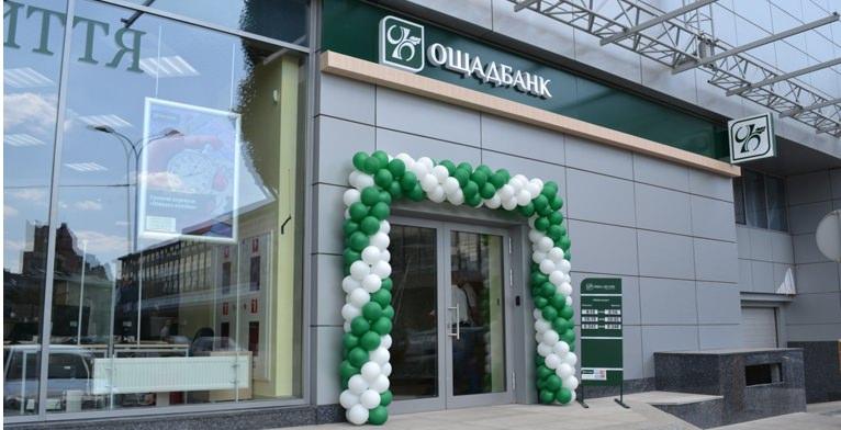 Проектирование отделения банка АО Ощадбанк в Николаеве